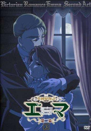 英國戀物語エマ 第二幕(3)