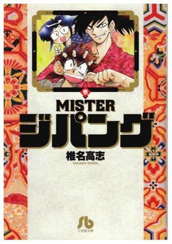 Misterジパング 1 (小学館文庫 しH 1)