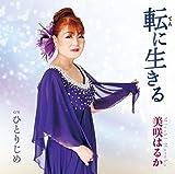 Haruka Misaki - Ten Ni Ikiru [Japan CD] POCE-3917