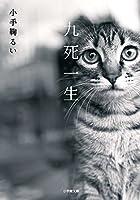 九死一生 (小学館文庫)