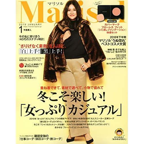 Marisol 2019年1月号 画像