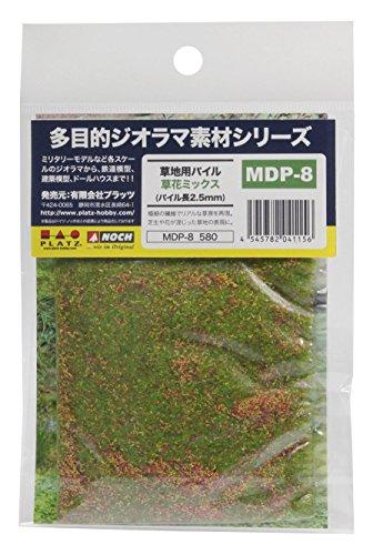 프라《즈》/노《호》 다목적 디오라마 소재 시리즈 초지용pile・풀꽃 믹스 (pile 길이2.5mm) 디오라마용 소재 MDP-8