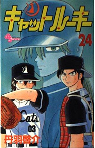 Cat Rookie 24 (Shonen Sunday Comics) (2002) ISBN: 4091263240 [Japanese Import]