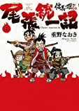 信長の忍び外伝 尾張統一記 2 (ジェッツコミックス)
