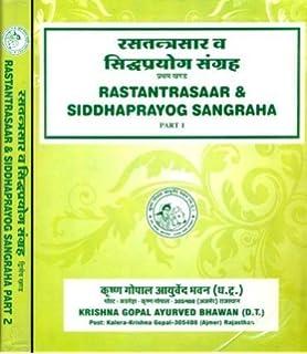 Buy Quality Control & Standardization of Ayurvedic Medicines (A Book