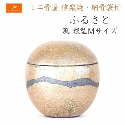 信楽焼の手元供養用ミニ骨壷 ふるさと風 球型タイプ Mサイズ 納骨袋付 B00I0NZC02