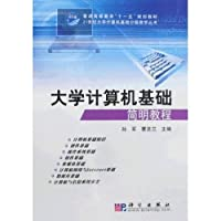 大學計算機基礎簡明教程