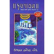Krishnaayan