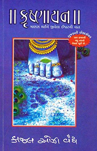 Krishnaayan (Gujarati Edition)