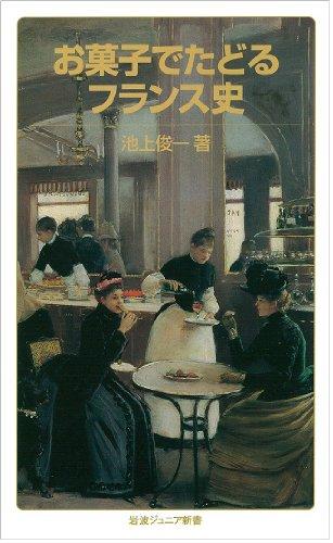 お菓子でたどるフランス史 (岩波ジュニア新書)