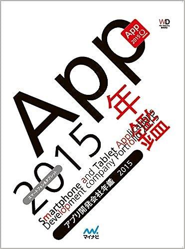 アプリ開発会社年鑑 2015