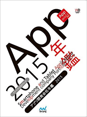 アプリ開発会社年鑑 2015 (Web Designing Books)