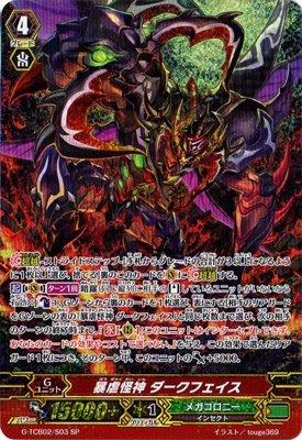 暴虐怪神 ダークフェイス SP ヴァンガード The GENIUS STRATEGY g-tcb02-s03 B01IXS6LVC