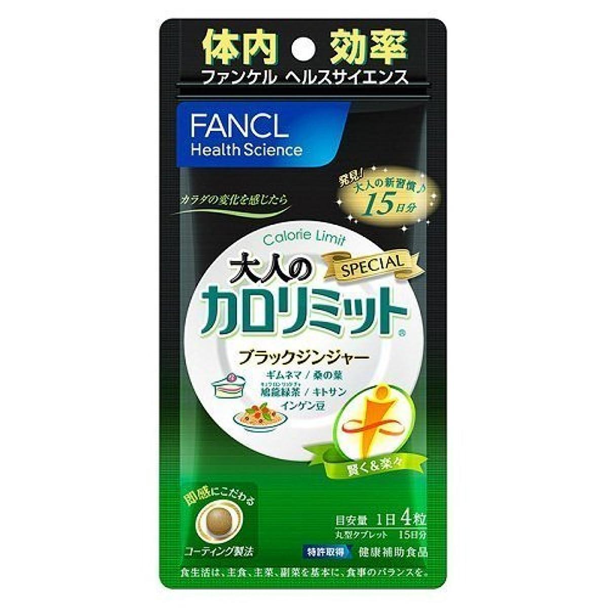 [해외] 후게루 성인용 칼로리 미트 15일분 60알