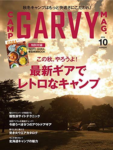 GARVY 2018年10月号 大きい表紙画像