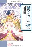 嵐のデスティニィ thirdstage 1 (ソノラマコミック文庫 た 49-9)
