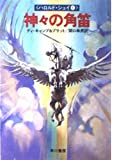神々の角笛 (ハヤカワ文庫 FT 33 ハロルド・シェイ 1)