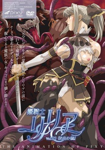 姫騎士リリア