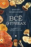 В�ё о грибах. Попул�рна� �нциклопеди� (Russian Edition)
