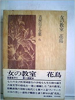 吉屋信子全集〈6〉女の教室・花鳥 (1975年)   吉屋 信子  本   通販 ...