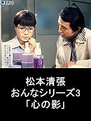 松本清張 おんなシリーズ3「心の影」