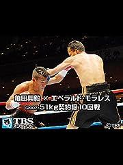 亀田興毅×エベラルド・モラレス(2007)  51kg契約級10回戦