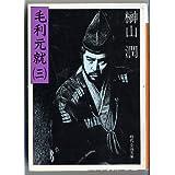 毛利元就 4 (時代小説文庫 15-4)