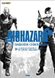 img - for Inside of Biohazard / Darkside Chronicles (Capcom Famitsu) book / textbook / text book
