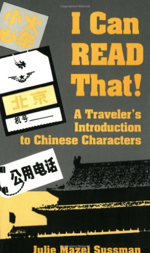 I Can Read That: A Traveler's Introduction to Chinese Characters (English and Chinese Edition)