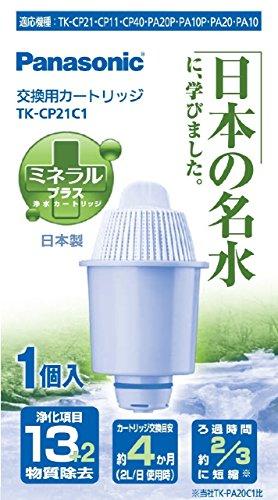 ポット型ミネラル浄水器用カートリッジTK-CP21C1