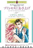 プリンセスにお手上げ 世紀のウエディング (ハーレクインコミックス)