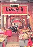好好台湾 (MARBLE BOOKS)