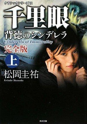 クラシックシリーズ12  千里眼 背徳のシンデレラ 完全版 上 (角川文庫)