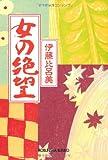女の絶望 (光文社文庫)