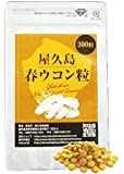 【無農薬・有機栽培】屋久島春ウコン粒(300粒)◆楽天ウコンランキング1位!