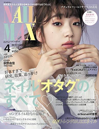 NAIL MAX 2019年4月号