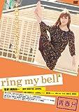 青春H ring my bell [DVD]