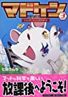 マドケン 3 (PHPコミックス)