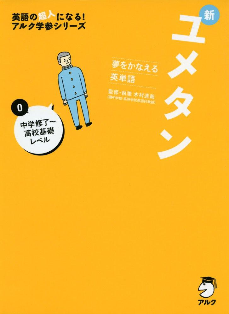 大学受験でおすすめの英単語帳『夢をかなえる英単語 ユメタン』