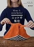 ニットで包む: 編んで飾る・贈る、ニットラッピング26のアイデア