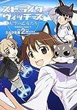 Strike Witches - Tenku no otometachi [Heaven Maidens] Vol.2 (Kadokawa Comics Ace) Manga