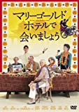 [DVD]マリーゴールド・ホテルで会いましょう [DVD]