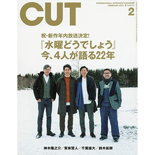 CUT 2019年2月号 表紙画像