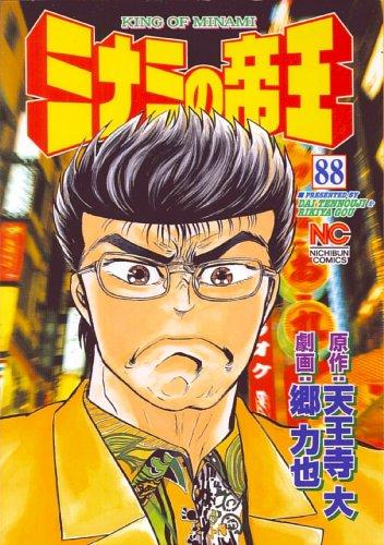 ミナミの帝王 88 (ニチブンコミックス)