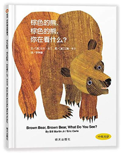 Brown Bear,Brown Bear,What Do You See? (Chinese Edition) (English and Chinese Edition) (Tim And Eric Bedtime Stories Angel Boy)