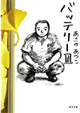 バッテリーIII (角川文庫)
