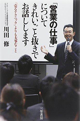 「営業の仕事」についてきれいごと抜きでお話しします: 「売るテクニック」よりも大事なこと (単行本)