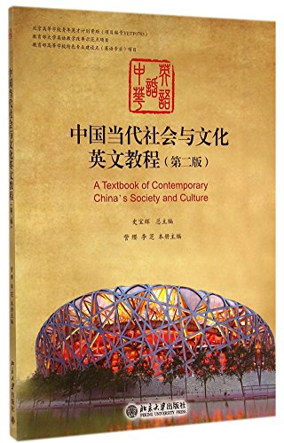 A Textbook of Contemporary Chinas Society And Culture (2nd Edition)