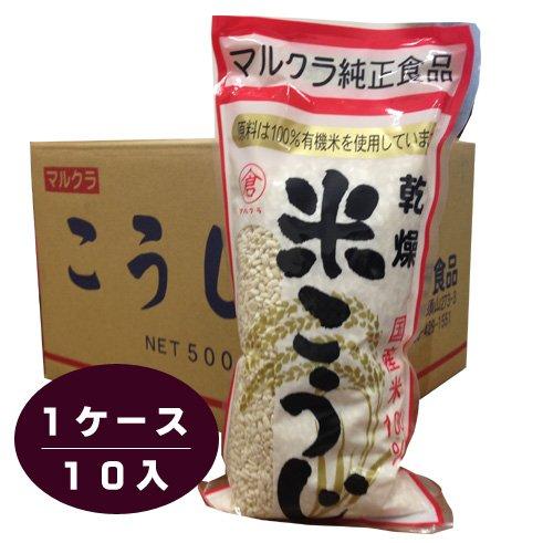 Marukura dry Koji Yone (Japan Sanmai 100%) <500g> 1 case (10 pieces) [Parallel import] by Marukura