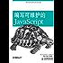 编写可维护的JavaScript(异步图书)